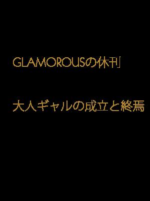 GLAMOROUS(講談社)の休刊ー「大人ギャル」の成立と終焉