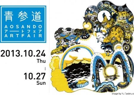 アートでショップを繋ぐ「青参道アートフェア」今年も開催
