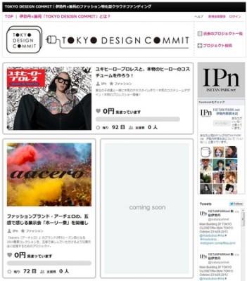 三越伊勢丹と装苑がコラボ,若手デザイナーやクリエイ ターの支援などで日本のファッションビジネスの中長期的な成長を目的に