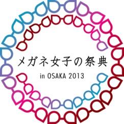 「メガネ女子の祭典 in OSAKA 2013」開催決定!! ~メガネとメークでキレイに変身~ 11月1日(金)~11月30日(土)