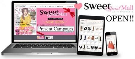 人気ファッション誌「sweet(スイート)」の公式ショッピングサイト「sweet official mall」オープン
