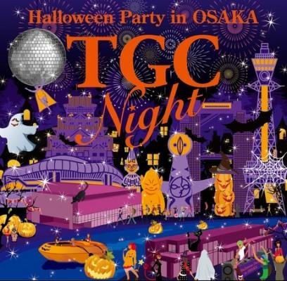 大阪初上陸!TGC Nightがハロウィンジャック!? 『TGC Night Halloween Party in OSAKA』 開催