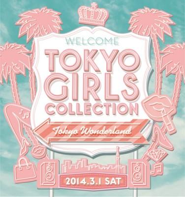史上最大級のファッションフェスタ 『第18回 東京ガールズコレクション 2014 SPRING/SUMMER』 開催へ