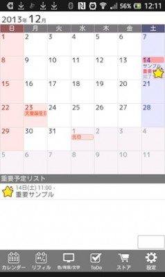 tv-tokyo-2014-Calendar002