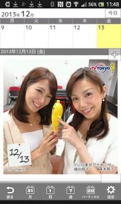tv-tokyo-2014-Calendar004