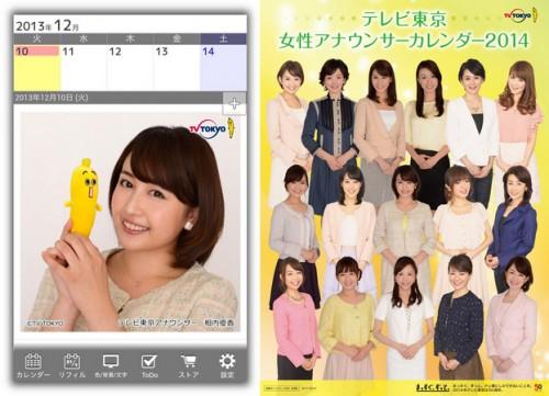 テレビ東京女子アナの日めくりカレンダー 期間限定で無料公開