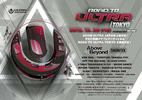EDM最大のフェス 'ウルトラ'のプレパーティーROAD TO ULTRA TOKYO 12月20日に開催迫る