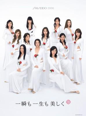 資生堂2006年広告