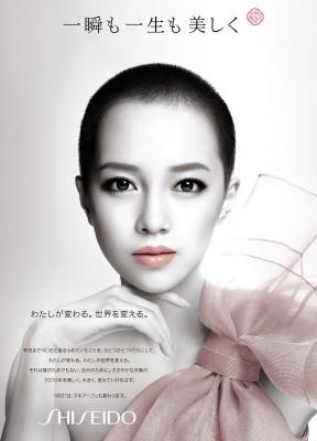 shiseido2010ad