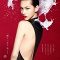 shiseido2014ad