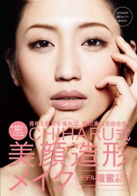 美顔造形した壇蜜 顔のドアップでメイク本の表紙に登場