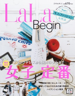 モノ&ファッション女性誌 『LaLa Begin』は女性誌の新たな潮流か