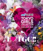 東京ガールズコレクション2020SS,無観客開催へ